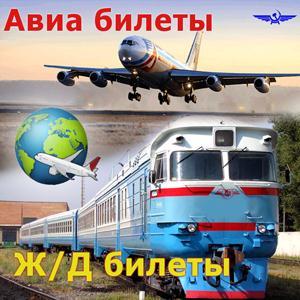 Авиа- и ж/д билеты Андропова
