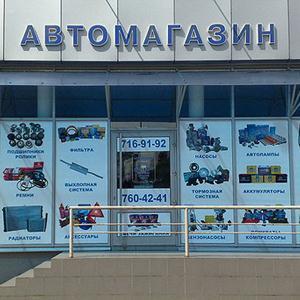 Автомагазины Андропова