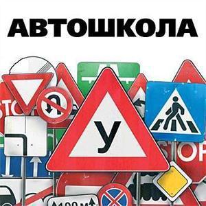 Автошколы Андропова
