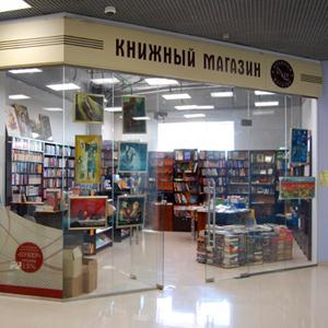 Книжные магазины Андропова