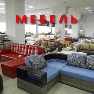 Магазины мебели Андропова