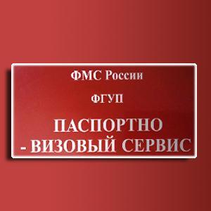 Паспортно-визовые службы Андропова