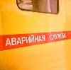 Аварийные службы в Андропове