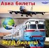 Авиа- и ж/д билеты в Андропове