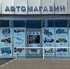 Автомагазины в Андропове