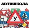 Автошколы в Андропове
