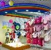 Детские магазины в Андропове