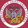 Налоговые инспекции, службы в Андропове
