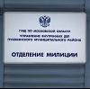 Отделения полиции в Андропове