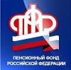 Пенсионные фонды в Андропове