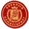 Военкоматы, комиссариаты в Андропове