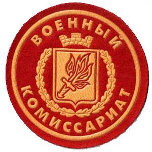 Военкоматы, комиссариаты Андропова